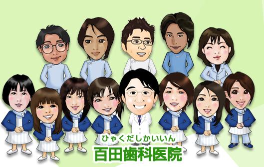 百田歯科医院