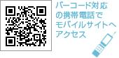 バーコード対応の携帯電話でモバイルサイトへアクセス